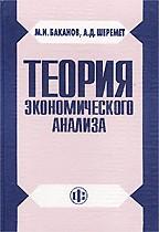 Теория экономического анализа, 4-е издание