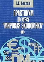 """Практикум по курсу """"Мировая экономика"""""""