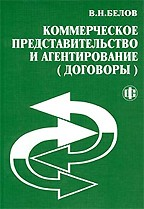 Коммерческое представительство и агентирование (договоры)