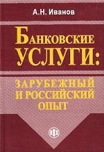 Банковские услуги: зарубежный и российский опыт