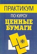 """Практикум по курсу """"Ценные бумаги"""""""