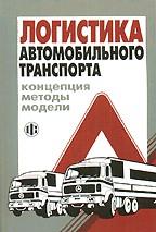 Логистика автомобильного транспорта: концепция, методы, модели