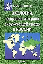 Экология, здоровье и охрана окружающей среды в России: учебное и справочное пособие