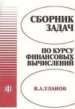 Сборник задач по курсу финансовых вычислений