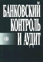 Банковский контроль и аудит