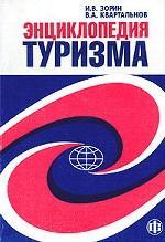 Энциклопедия туризма. Справочник