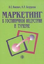 Маркетинг в гостиничной индустрии и туризме: российский и международный опыт