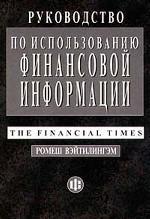 Руководство по использованию финансовой информации. The Financial Times