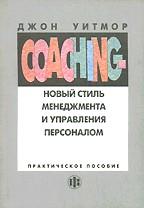 COACHING-новый стиль менеджмента и управления персоналом