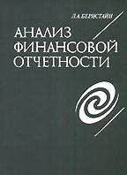 Анализ финансовой отчетности: теория, практика и интерпретация
