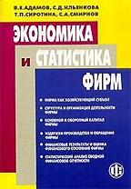 Экономика и статистика фирм. 3-е издание