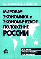 Мировая экономика и экономическое положение России: сборник статистических материалов