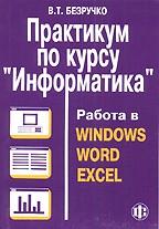 """Практикум по курсу """"Информатика"""". Работа в Windows, Word и Excel"""
