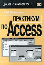 Практикум по Access