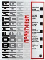 Информатика: практикум по технологии работы на компьютере