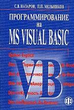 Программирование на MS Visual Basic