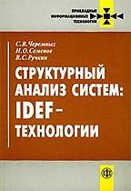 Структурный анализ систем: IDEF-технологии