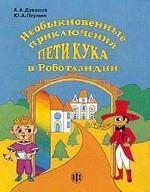 Необыкновенные приключения Пети Кука в Роботландии