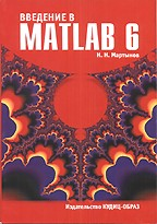 Введение в MATLAB 6