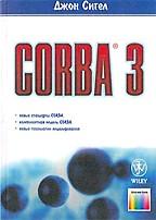 Corba 3. Пер. с англ