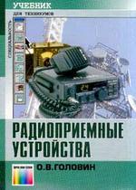 Радиоприемные устройства. Учебное пособие для сузов