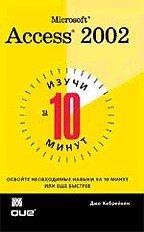 10 минут на урок. MS Access 2002