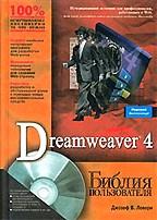 Dreamweaver 4. Библия пользователя (+CD)
