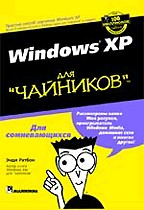 "Windows XP для ""чайников"""