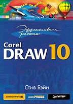 Эффективная работа: CorelDRAW 10