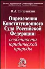 Определения Конституционного Суда Российской Федерации. Особенности юридической природы