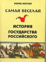 Самая веселая история государства Российского от древности до наших дней, с картинками, для больших и маленьких