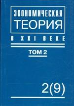 Экономическая теория в ХХI веке. Глобальное и национальное в экономике. В 2-х томах. Том 1