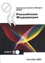 Экономические обзоры ОЭСР 2004. Российская Федерация