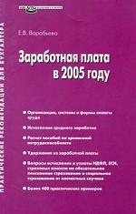 Заработная плата в 2005 году. Практические рекомендации для бухгалтера