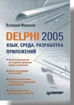 Delphi 2005. Язык, среда, разработка приложений