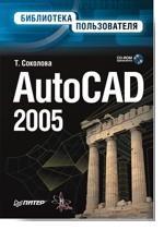 AutoCAD 2005. Библиотека пользователя + CD