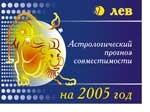 Лев. Астрологический прогноз совместимости на 2005 год