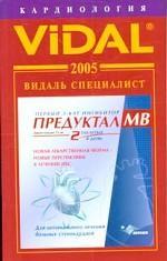 Vidal 2005. Кардиология. Справочник