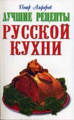 Лучшие рецепты русской кухни обл.. Сост. Петр Алферов