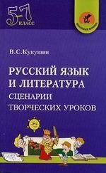 Русский язык и литература. 5-7 класс