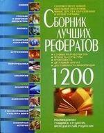 Сборник лучшых рефератов. 1200 штук