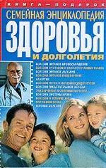 Семейная энциклопедия здоровья и долголетия