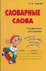 Словарные слова. Справочник школьника