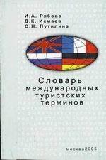 Словарь международных туристских терминов