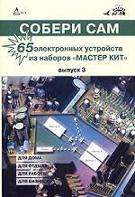 Собери сам. 65 электронных устройств из наборов Мастер Кит. Выпуск 3