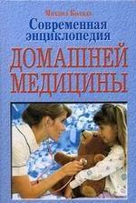 Современная энциклопедия домашней медицины