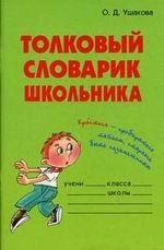 Толковый словарик школьника