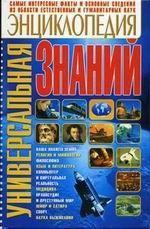 Универсальная энциклопедия знаний