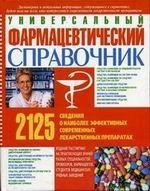 Универсальный фармацевтический справочник