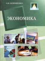 Экономика. Корниенко О.В